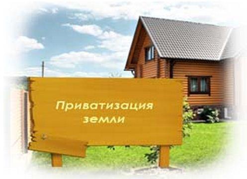 Приватизация земельного участка в садоводстве стоимость собственные