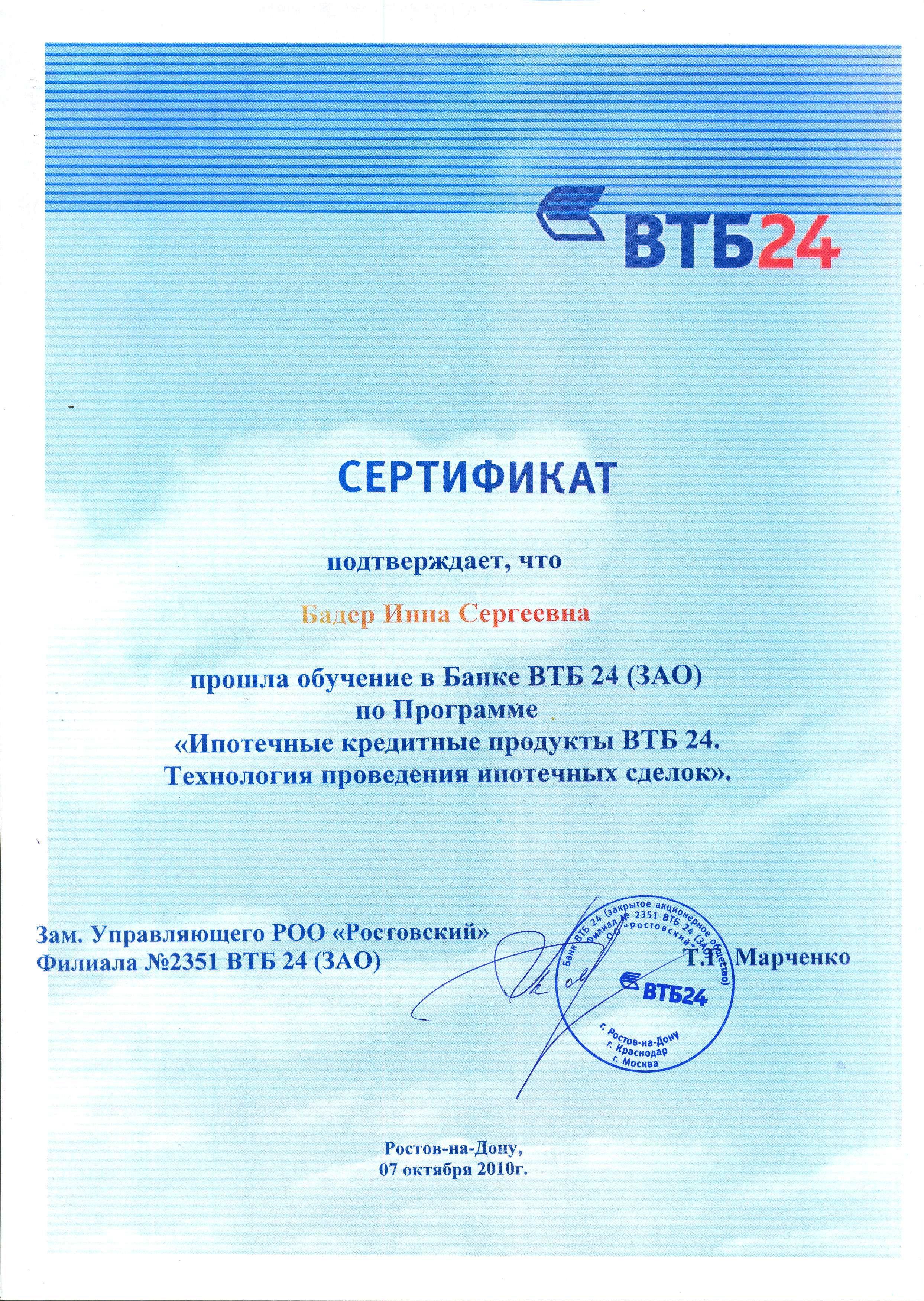 знал Сертификаты втб24 банка в 2017 году был поражен